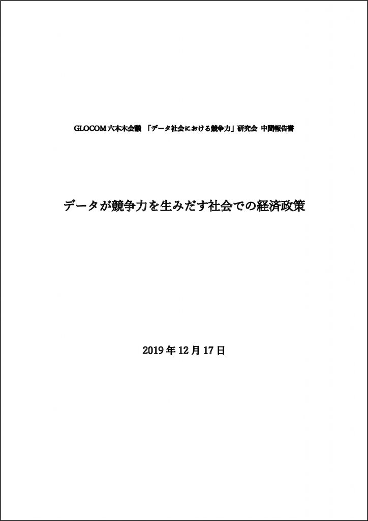 「データ社会における競争力研究会 中間報告書」